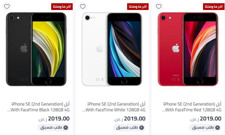 سعر ايفون SE 2 فى السعودية نون